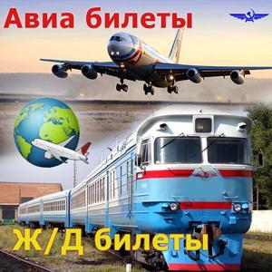 Авиа- и ж/д билеты Крымска