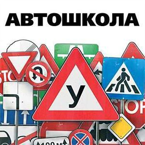 Автошколы Крымска