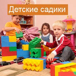 Детские сады Крымска