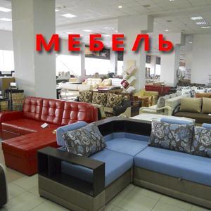 Магазины мебели Крымска