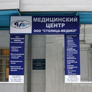 Медицинские центры Крымска