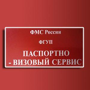 Паспортно-визовые службы Крымска