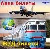 Авиа- и ж/д билеты в Крымске