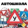 Автошколы в Крымске
