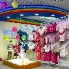 Детские магазины в Крымске