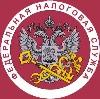 Налоговые инспекции, службы в Крымске