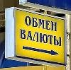Обмен валют в Крымске