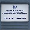Отделения полиции в Крымске