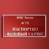 Паспортно-визовые службы в Крымске