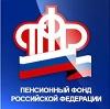 Пенсионные фонды в Крымске