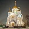 Религиозные учреждения в Крымске