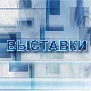 Выставки Крымска