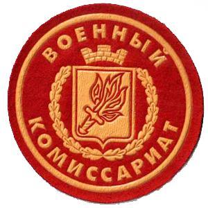 Военкоматы, комиссариаты Крымска